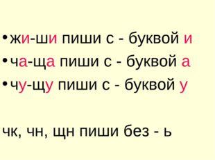 жи-ши пиши с - буквой и ча-ща пиши с - буквой а чу-щу пиши с - буквой у чк, ч
