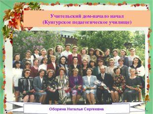 Учительский дом-начало начал (Кунгурское педагогическое училище) Оборина Ната