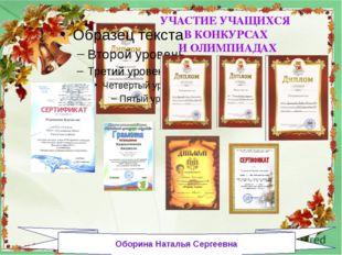 УЧАСТИЕ УЧАЩИХСЯ В КОНКУРСАХ И ОЛИМПИАДАХ Оборина Наталья Сергеевна