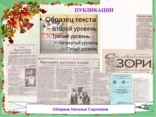 ПУБЛИКАЦИИ Оборина Наталья Сергеевна