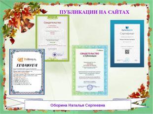 Оборина Наталья Сергеевна ПУБЛИКАЦИИ НА САЙТАХ