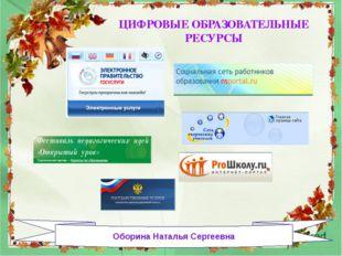ЦИФРОВЫЕ ОБРАЗОВАТЕЛЬНЫЕ РЕСУРСЫ Оборина Наталья Сергеевна  Войти через заб