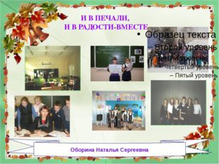 И В ПЕЧАЛИ, И В РАДОСТИ-ВМЕСТЕ Оборина Наталья Сергеевна