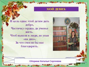 Оборина Наталья Сергеевна И цель одна: чтоб детям дать добро, Частичку сердц