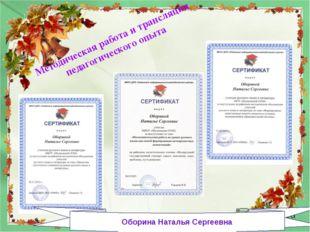 Методическая работа и трансляция педагогического опыта Оборина Наталья Серг