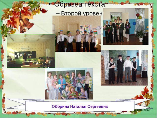 Оборина Наталья Сергеевна
