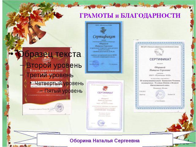 Оборина Наталья Сергеевна ГРАМОТЫ и БЛАГОДАРНОСТИ