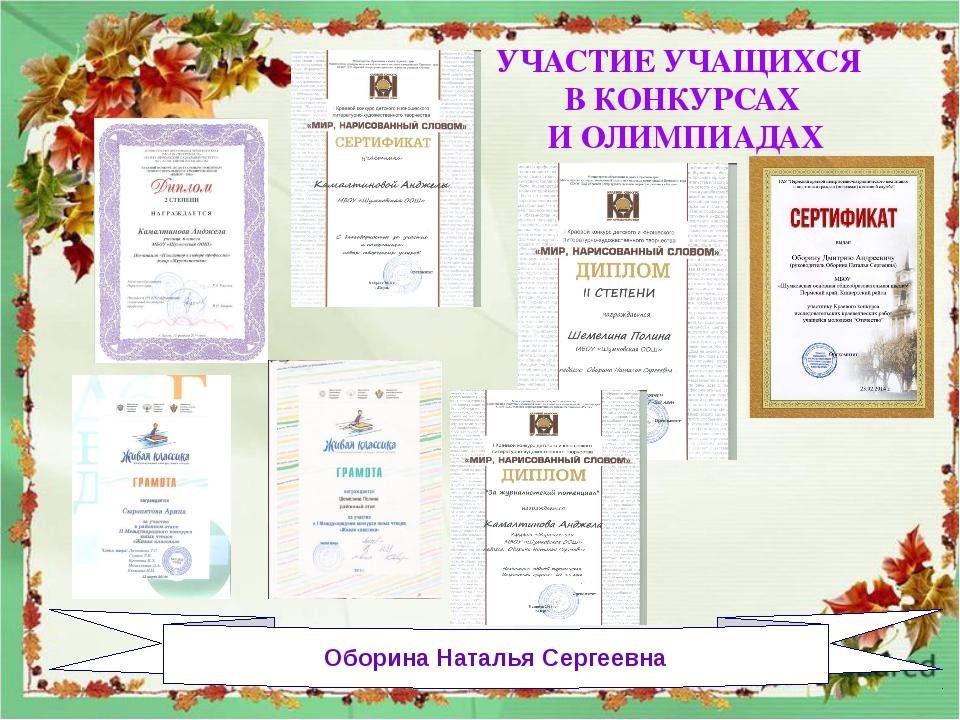 Оборина Наталья Сергеевна УЧАСТИЕ УЧАЩИХСЯ В КОНКУРСАХ И ОЛИМПИАДАХ