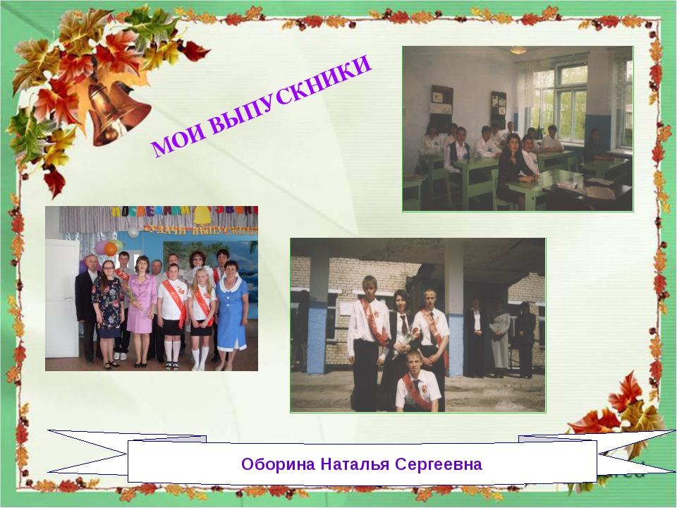 Оборина Наталья Сергеевна МОИ ВЫПУСКНИКИ