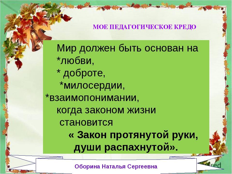 Мир должен быть основан на *любви, * доброте, *милосердии, *взаимопонимании,...