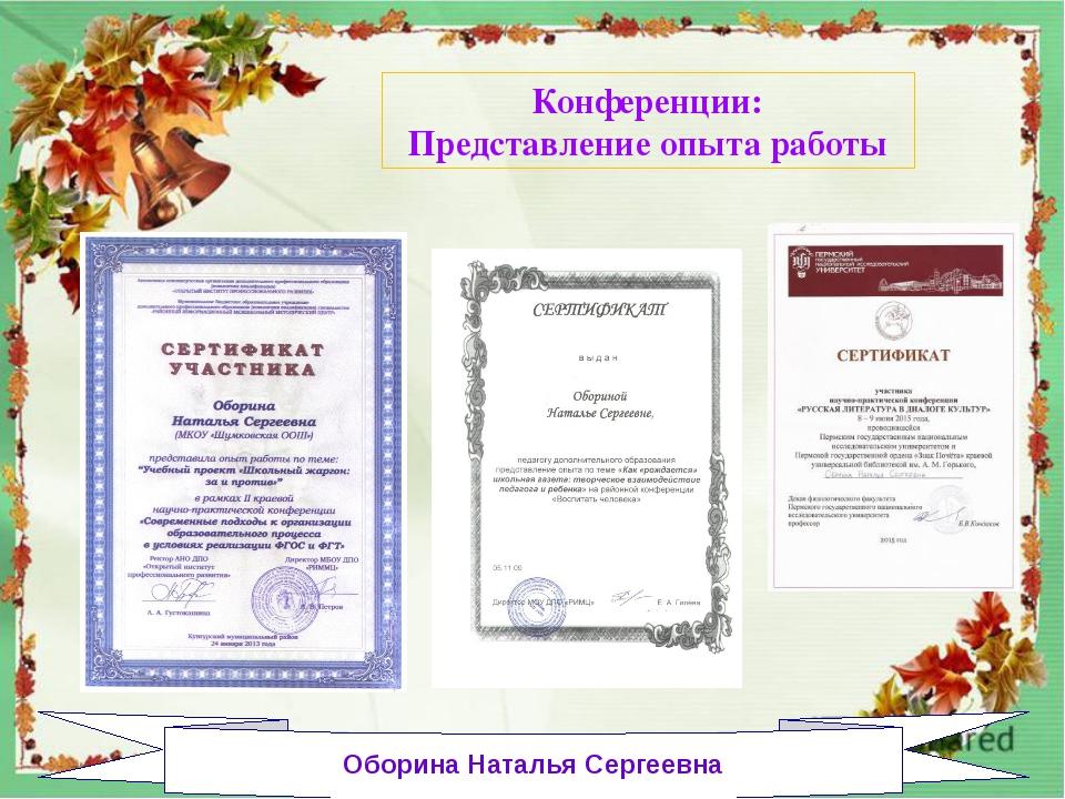 Конференции: Представление опыта работы Оборина Наталья Сергеевна