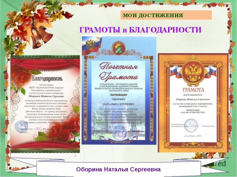 Оборина Наталья Сергеевна ГРАМОТЫ и БЛАГОДАРНОСТИ МОИ ДОСТИЖЕНИЯ