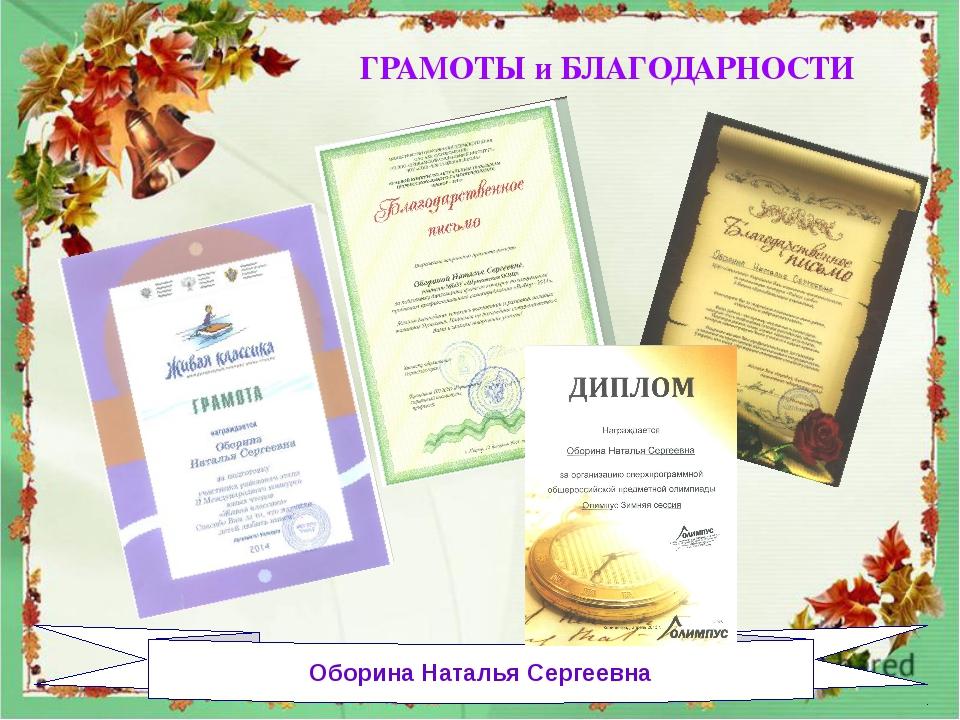 ГРАМОТЫ и БЛАГОДАРНОСТИ Оборина Наталья Сергеевна