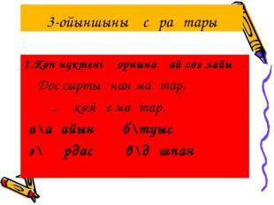 3-ойыншының сұрақтары 1.Көп нүктенің орнына қай сөз лайық. Дос сыртыңнан мақт