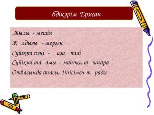 Жылы - мешін Жұлдызы - мерген Сүйікті пәні - қазақ тілі Сүйікті тағамы - ман