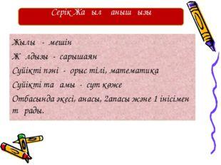 Жылы - мешін Жұлдызы - сарышаян Сүйікті пәні - орыс тілі, математика Сүйікті