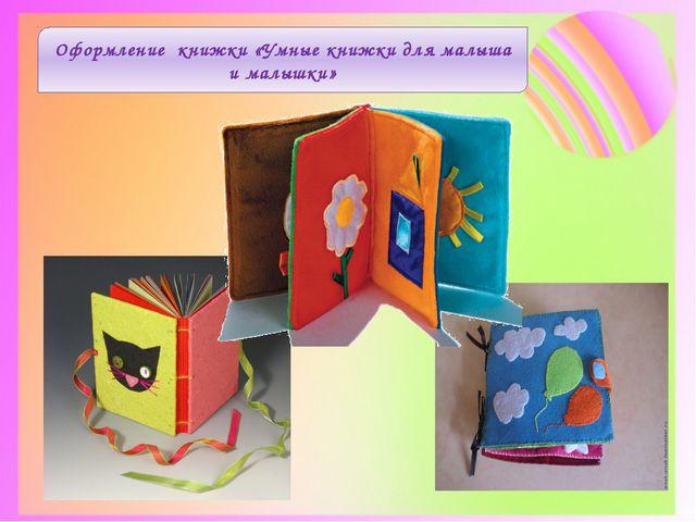 Оформление книжки «Умные книжки для малыша и малышки»