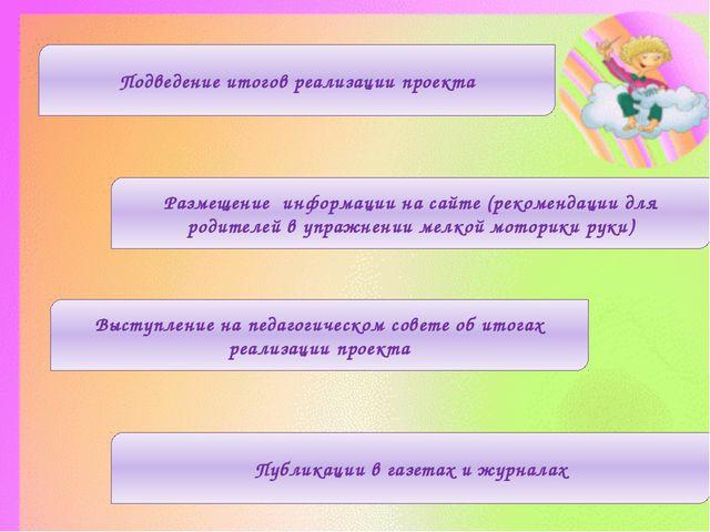 Публикации в газетах и журналах Подведение итогов реализации проекта Размеще...