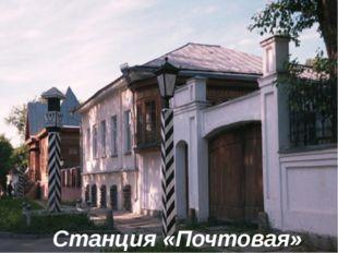 Станция «Почтовая»