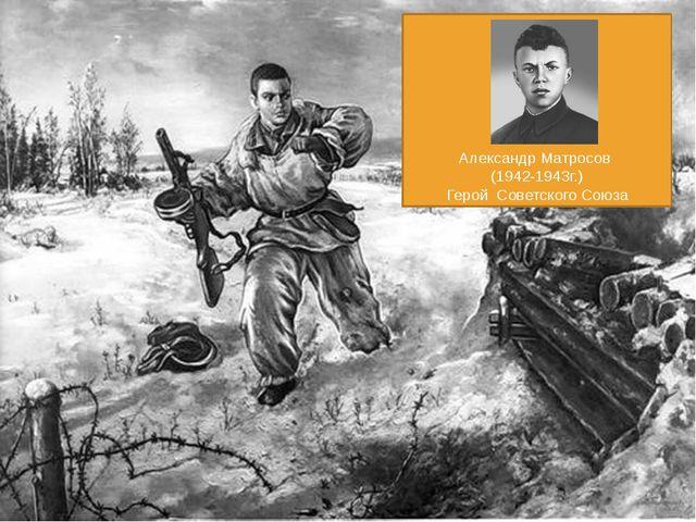 Александр Матросов (1942-1943г.) Герой Советского Союза