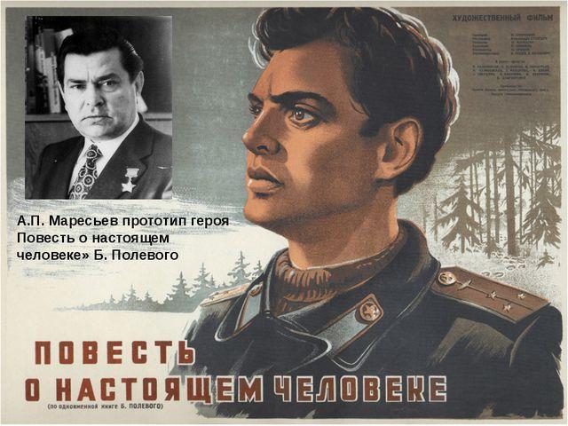 А.П. Маресьев прототип героя Повесть о настоящем человеке» Б. Полевого