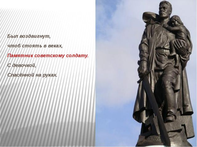 Был воздвигнут, чтоб стоять в веках, Памятник советскому солдату. С девочкой...