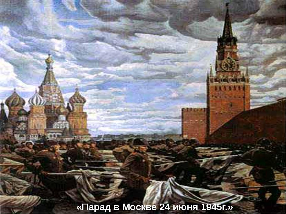 «Парад в Москве 24 июня 1945г.»
