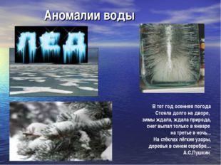 Аномалии воды В тот год осенняя погода Стояла долго на дворе, зимы ждала, жд