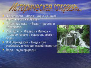 В древности - «Вода – одно из начал всего живого на Земле» В древние века -