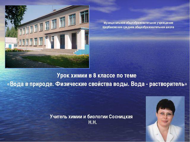 Муниципальное общеобразовательное учреждение Щербаковская средняя общеобразо...