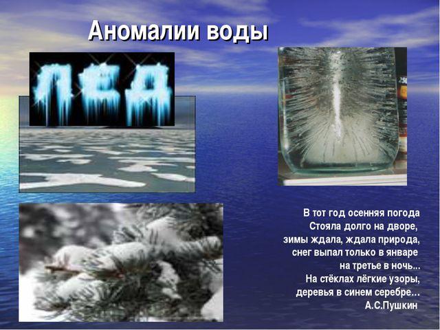 Аномалии воды В тот год осенняя погода Стояла долго на дворе, зимы ждала, жд...