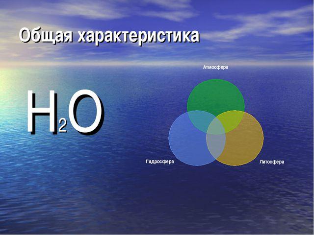 Общая характеристика Н2О