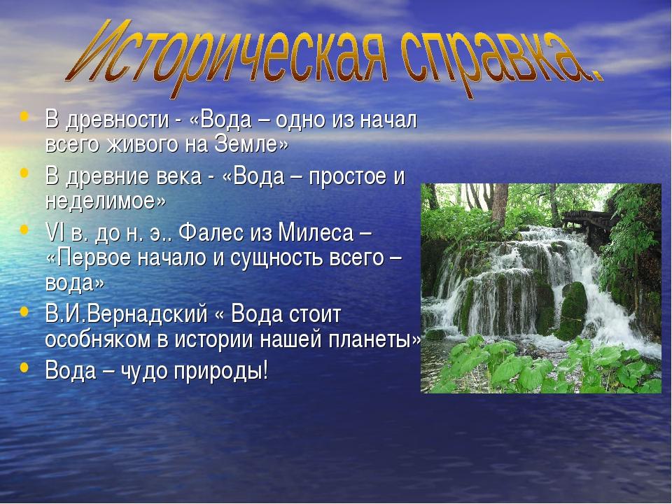В древности - «Вода – одно из начал всего живого на Земле» В древние века -...