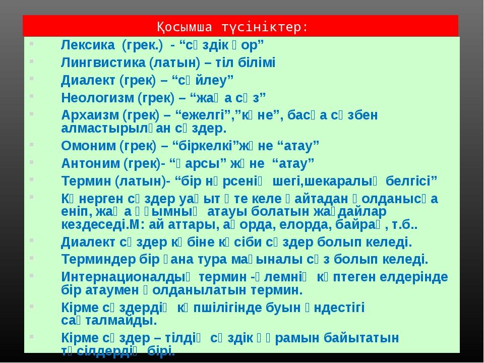 """Қосымша түсініктер: Лексика (грек.) - """"сөздік қор"""" Лингвистика (латын) – тіл..."""