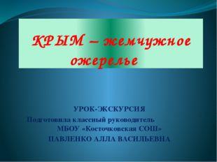 КРЫМ – жемчужное ожерелье УРОК-ЭКСКУРСИЯ Подготовила классный руководитель МБ