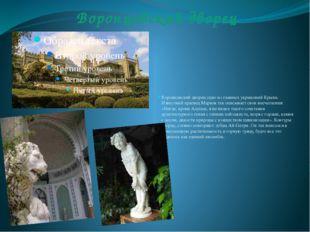 Воронцовский дворец Воронцовский дворец одно из главных украшений Крыма. Изве