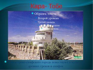 Кара- Тобе Руины греко-скифского города повествуют о культуре древних греков