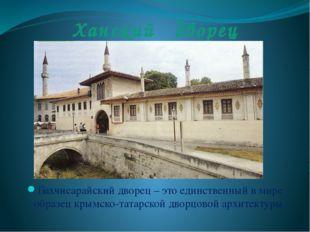 Ханский дворец Бахчисарайский дворец – это единственный в мире образец крымск