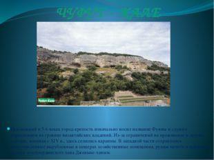 ЧУФУТ - КАЛЕ Основанный в 5-6 веках город-крепость изначально носил название