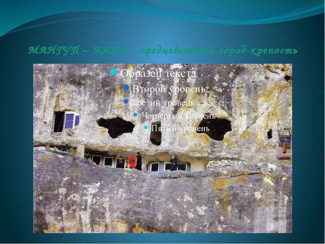 МАНГУП – КАЛЕ - средневековый город-крепость