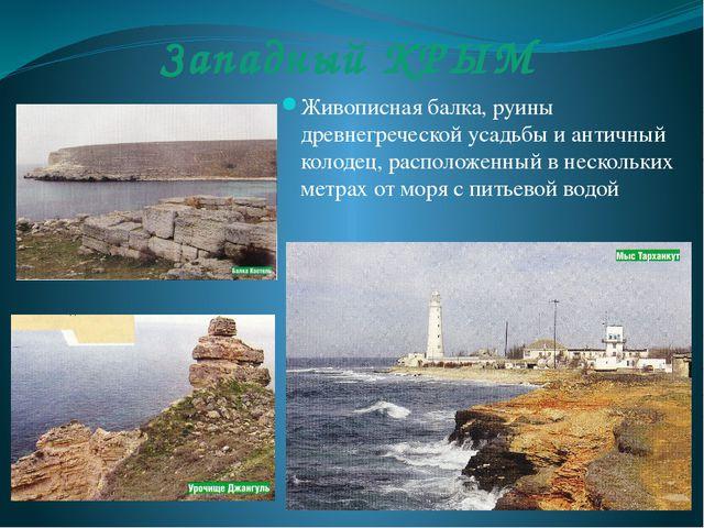 Западный КРЫМ Живописная балка, руины древнегреческой усадьбы и античный коло...