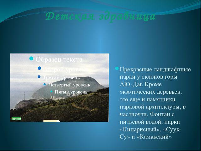 Детская здравница Прекрасные ландшафтные парки у склонов горы АЮ-Даг. Кроме э...