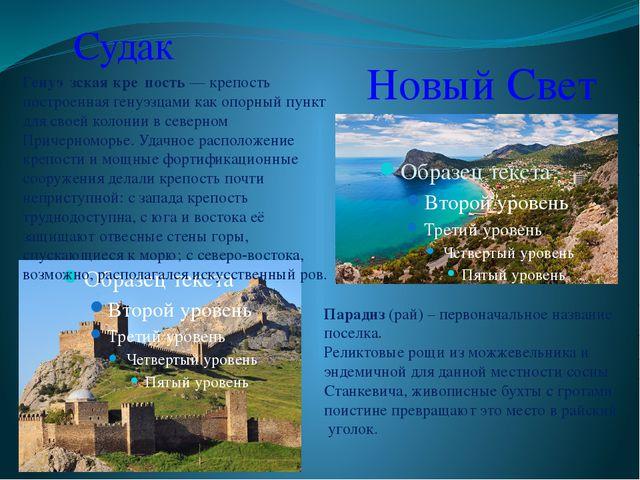 Судак Новый Свет Генуэ́зская кре́пость— крепость построенная генуэзцами как...