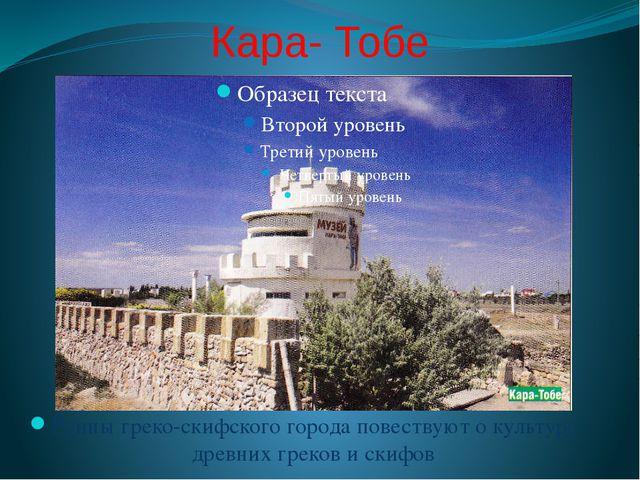 Кара- Тобе Руины греко-скифского города повествуют о культуре древних греков...