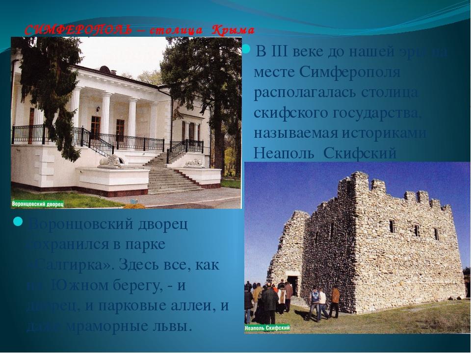 СИМФЕРОПОЛЬ – столица Крыма Воронцовский дворец сохранился в парке «Салгирка...
