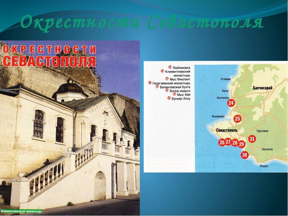 Окрестности Севастополя