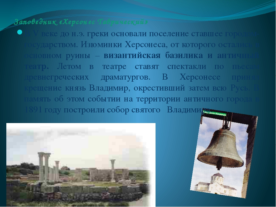Заповедник «Херсонес Таврический» В V веке до н.э. греки основали поселение с...