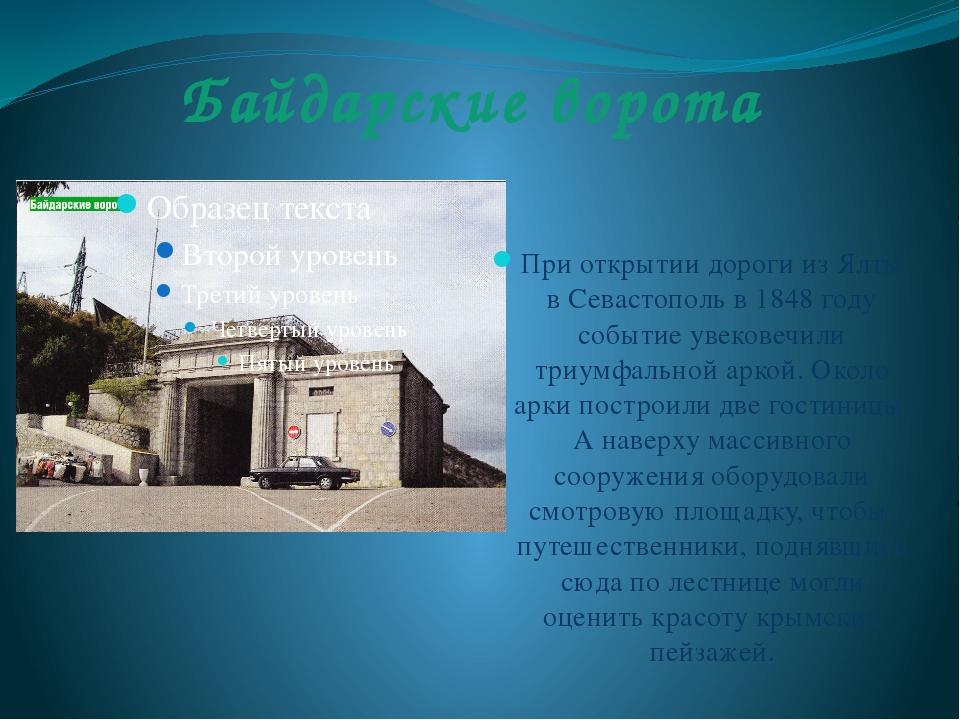 Байдарские ворота При открытии дороги из Ялты в Севастополь в 1848 году событ...