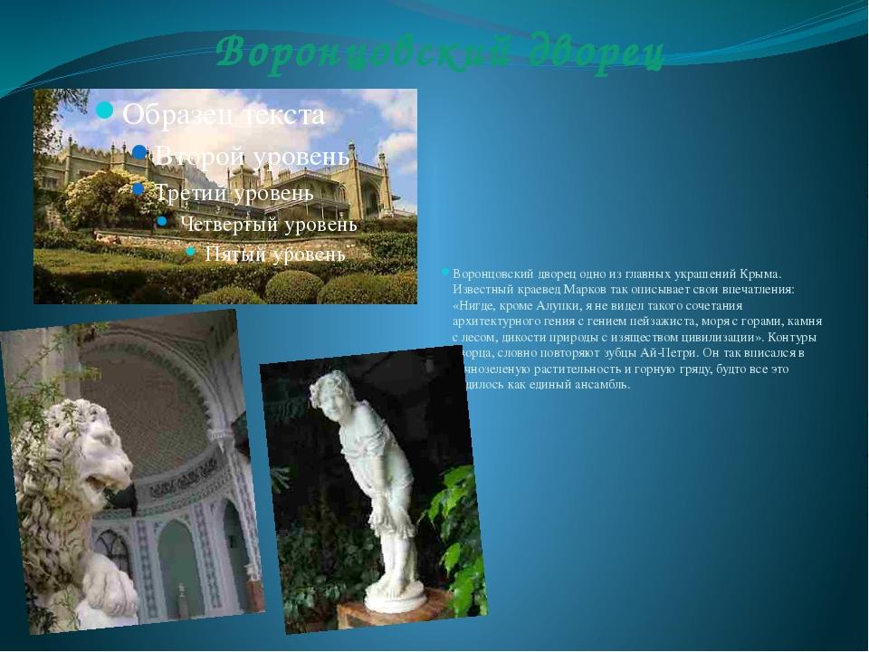Воронцовский дворец Воронцовский дворец одно из главных украшений Крыма. Изве...