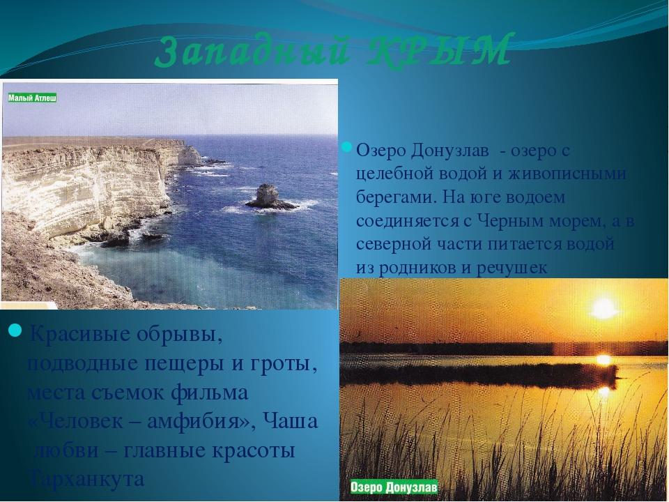 Западный КРЫМ Красивые обрывы, подводные пещеры и гроты, места съемок фильма...